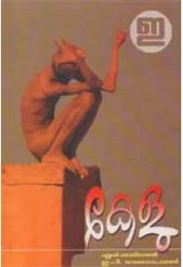 Kelu (Old Edition)