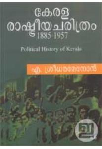 Kerala Rashtreeya Charitram (1885-1957)