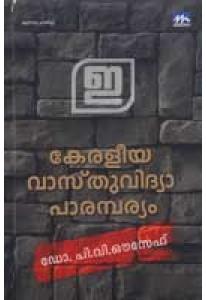 Keraleeya Vastuvidya Paramparyam
