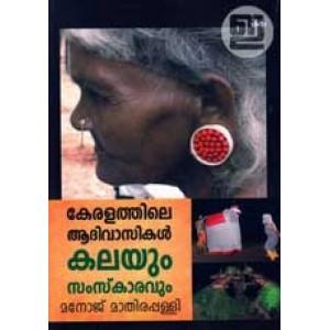 Keralathile Adivasikal: Kalayum Samskaravum
