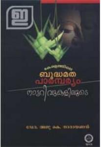 Keralathile Budhamatha Paramparyam Nattarivukalilude