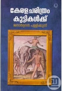 Keralacharitram Kuttikalkku