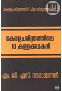 Kerala Charithrathile 10 Kalla Kathakal
