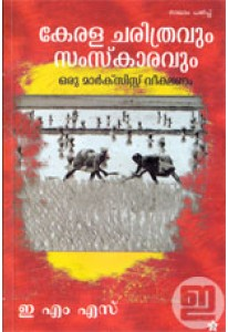 Kerala Charitravum Samskaravum: Oru Marxist Veekshanam
