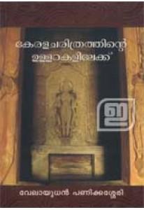 Keralacharitrathinte Ullarakalilekku