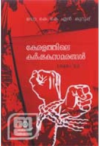 Keralathile Karshakasamarangal (1946-52)