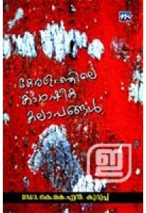 Keralathile Karshika Kalapangal