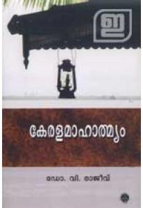 Kerala Mahatmyam