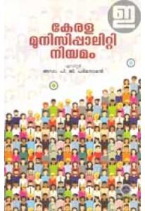 Kerala Municipality Niyamam