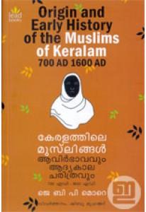 Keralathile Muslimkal: Aavirbhavavum Adyakaala Charitravum (700 AD- 1600 AD)