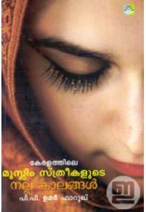 Keralathile Muslim Sthreekalude Nalla Kaalangal