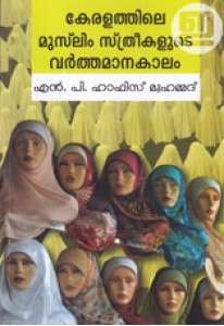 Keralathile Muslim Sthreekalude Varthamanakaalam