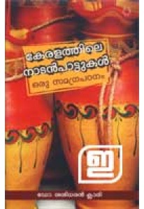 Keralathile Nadan Pattukal Oru Samagra Padanam