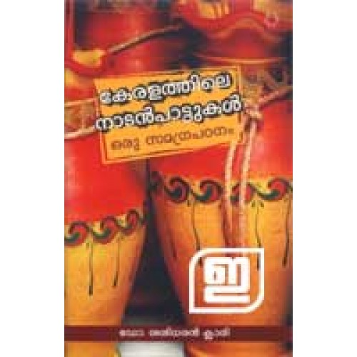 SUPERHIT MALAYALAM FILM SONGS FROM TO Download Free Mp3 Songs