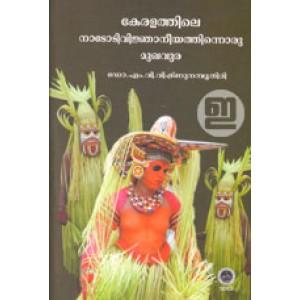 Keralathile Nadodi Vijnaneeyathinoru Mukhavura