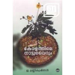 Keralathile Naattuvaidyam