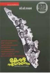 Kerala Navothanam: Vyakthikal Prasthanangal
