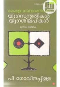 Kerala Navothanam: Yugasanthathikal Yugasilpikal