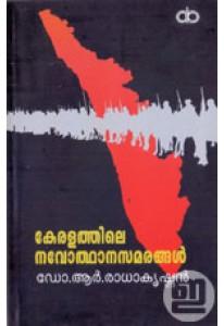Keralathile Navothana Samarangal