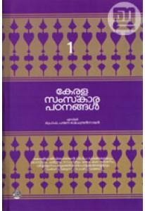 Kerala Samskara Padanangal (in 2 volumes)