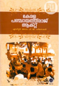 Kerala Panchayat Raj Act