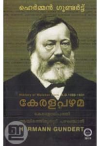 Kerala Pazhama, Keralolpatthy, Aayiratharunooru Pazhanchol