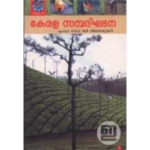 Kerala Sambadghatana