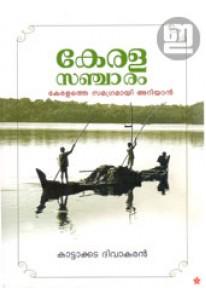 Kerala Sancharam: Keralathe Samagramayi Ariyan