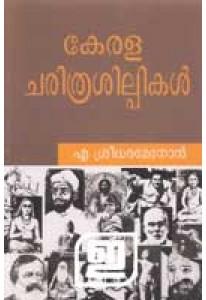 Keralacharithra Silpikal