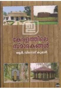 Keralathile Smarakangal