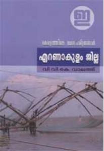 Keralathile Sthalacharitrangal: Ernakulam Jilla