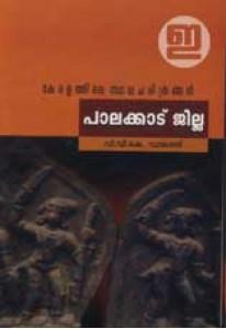 Keralathile Sthalacharitrangal: Palakkad Jilla