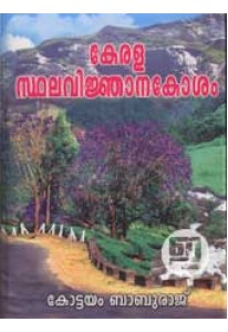 Kerala Sthala Vinjanakosam