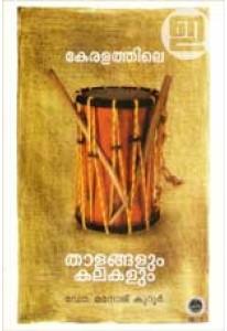 Keralathile Thaalangalum Kalakalum