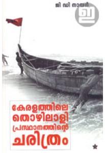 Keralathile Thozhilali Prasthanathinte Charitram