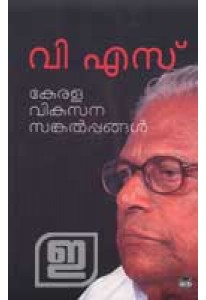 Kerala Vikasana Sankalppangal (Old Edition)
