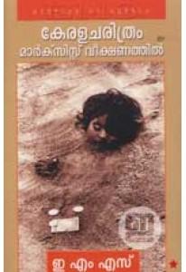 Kerala Charithram Marxist Veekshanathil