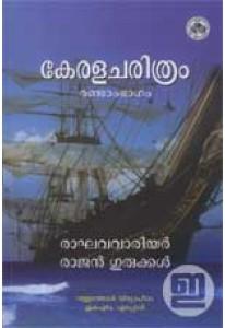 Kerala Charithram (Randam Bhagam)