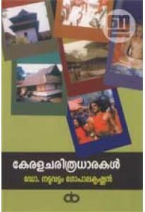 Kerala Charitradharakal