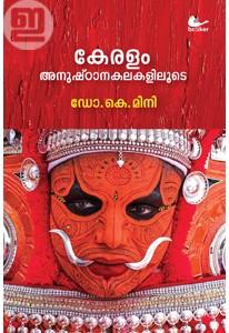 Keralam Anushtana Kalakaliloode