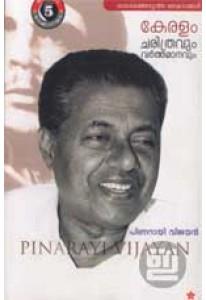 Keralam: Charitravum Varthamanavum