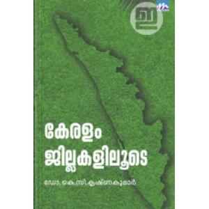 Keralam Jillakalilude