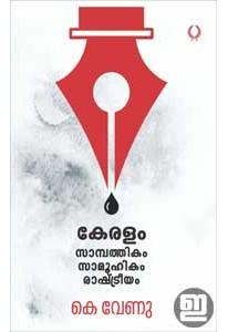 Keralam: Sampathikam Samoohikam Rashtreeyam