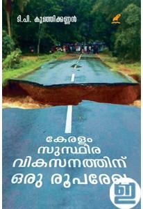 Keralam: Susthira Vikasanathinu Oru Rooparekha