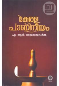 Keralapanineeyam