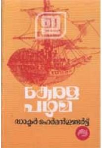 Kerala Pazhama