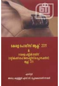 Kerala Police Act 2011