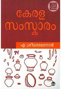 Kerala Samskaram