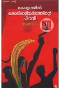 Keralathil Thozhilali Vargathinte Piravi