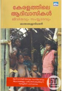 Keralathile Aadivasikal: Jeevithavum Samskaravum